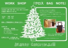 クリスマス会チラシsWeb