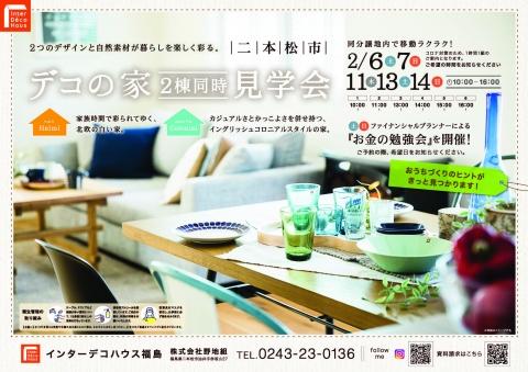 2101fukushima_o