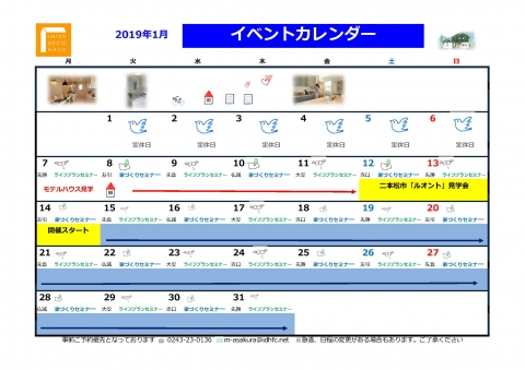 カレンダー2019.1