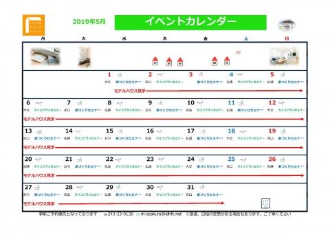 カレンダー2019.5