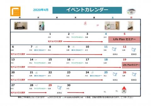 カレンダー2020.4