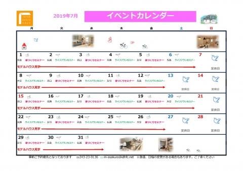 カレンダー2019.7