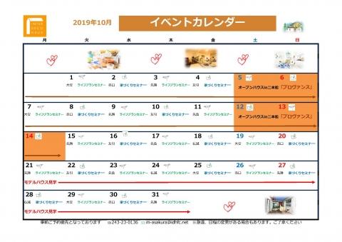 カレンダー2019.10