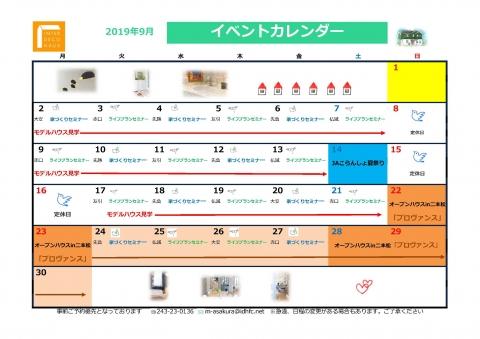 カレンダー2019.9